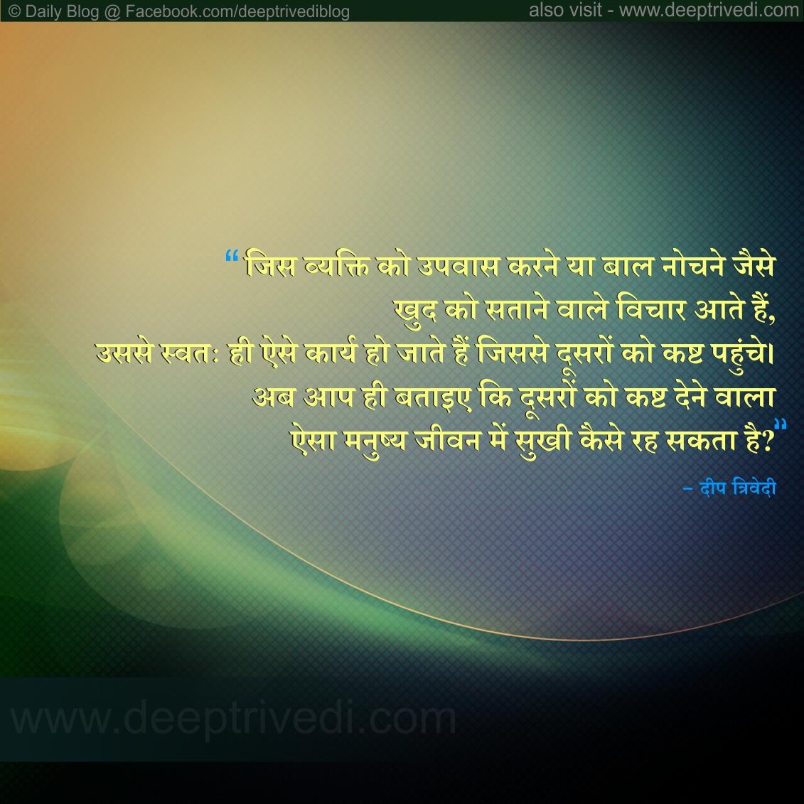 Q 208 Hindi