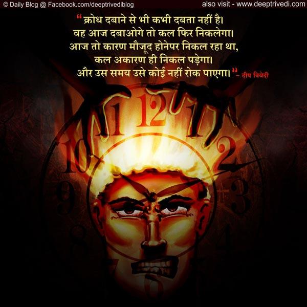 23-hindi
