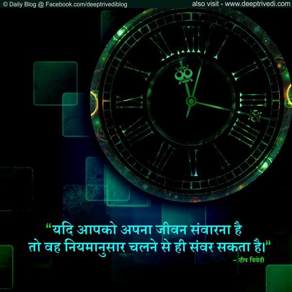 Q-22-(samay)-Hindi
