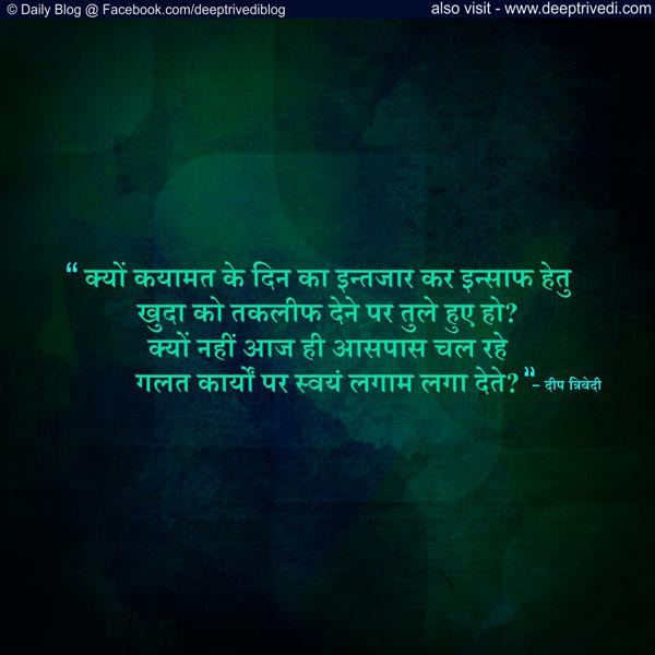 Q-229-Hindi