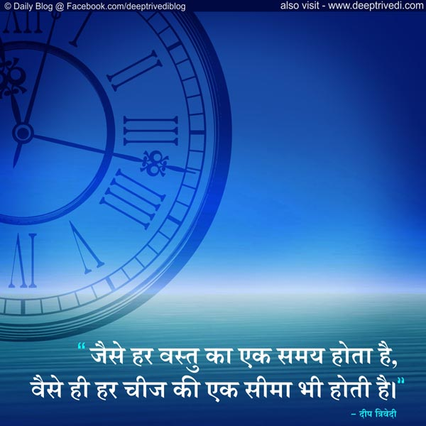 Q-28-(Samay)-Hindi