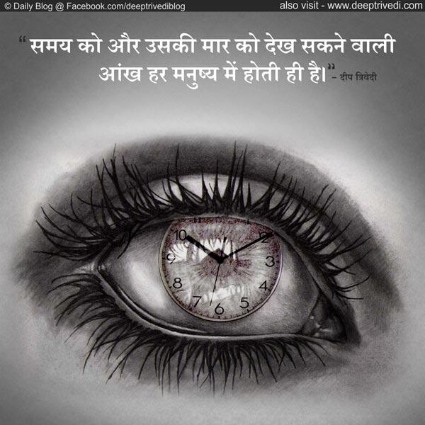 Q-3-(samay)-Hindi