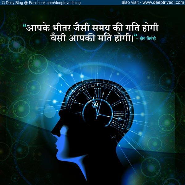 Q-9-(samay)-Hindi