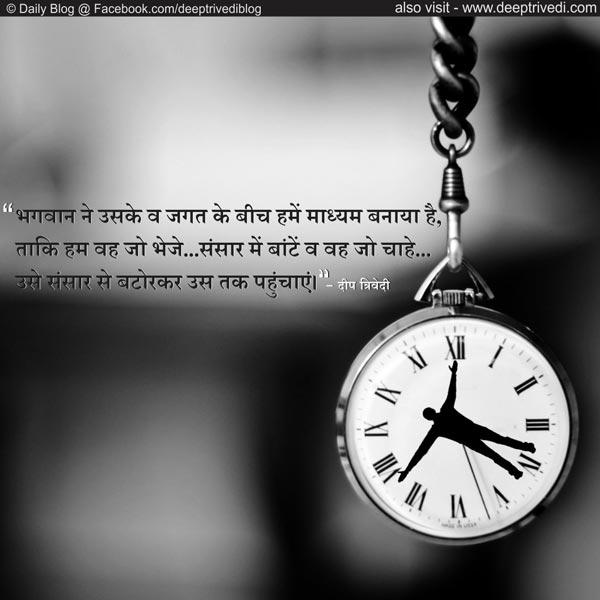 16.3-hindi