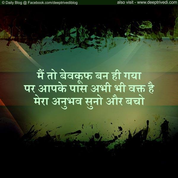 17.3-hindi