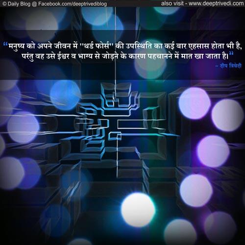 18.3-hindi