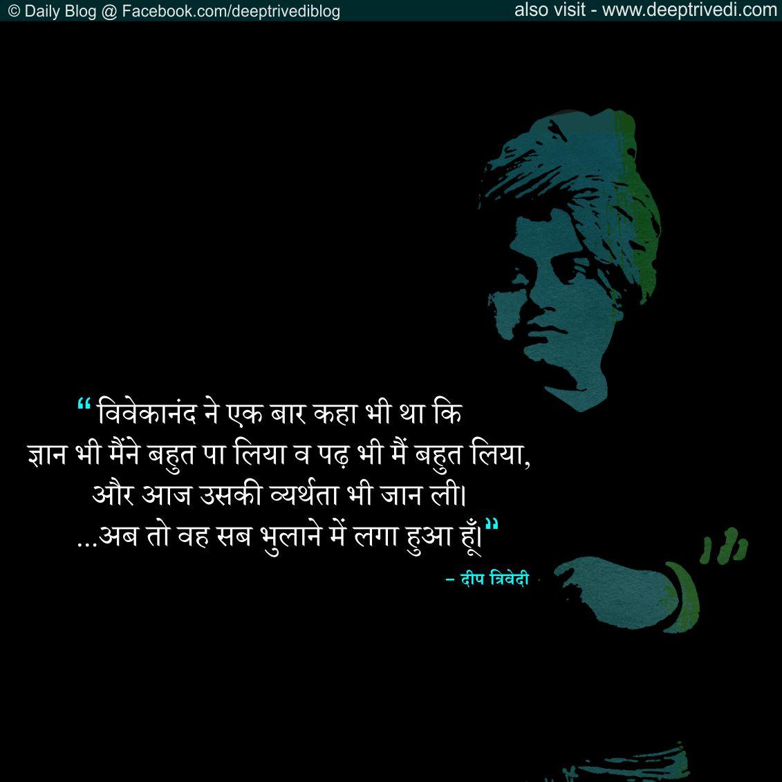 Q 18 mann (vivekanand) Hindi