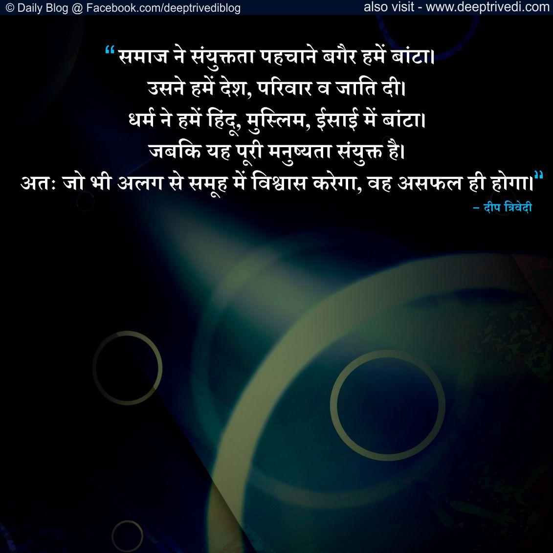 Q 281 Hindi
