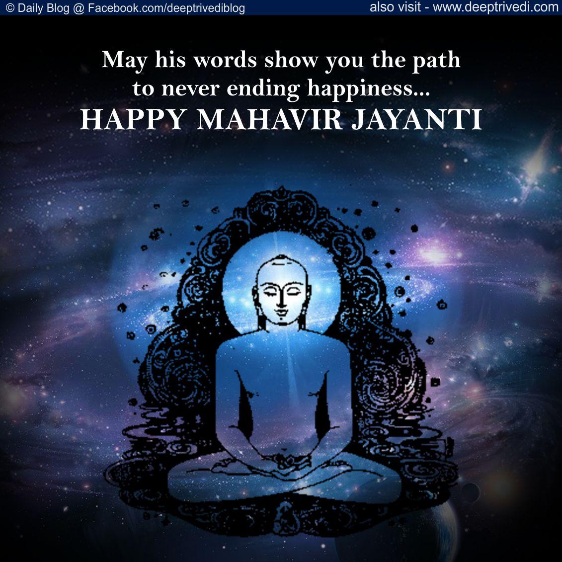 mahavir jayanti - English