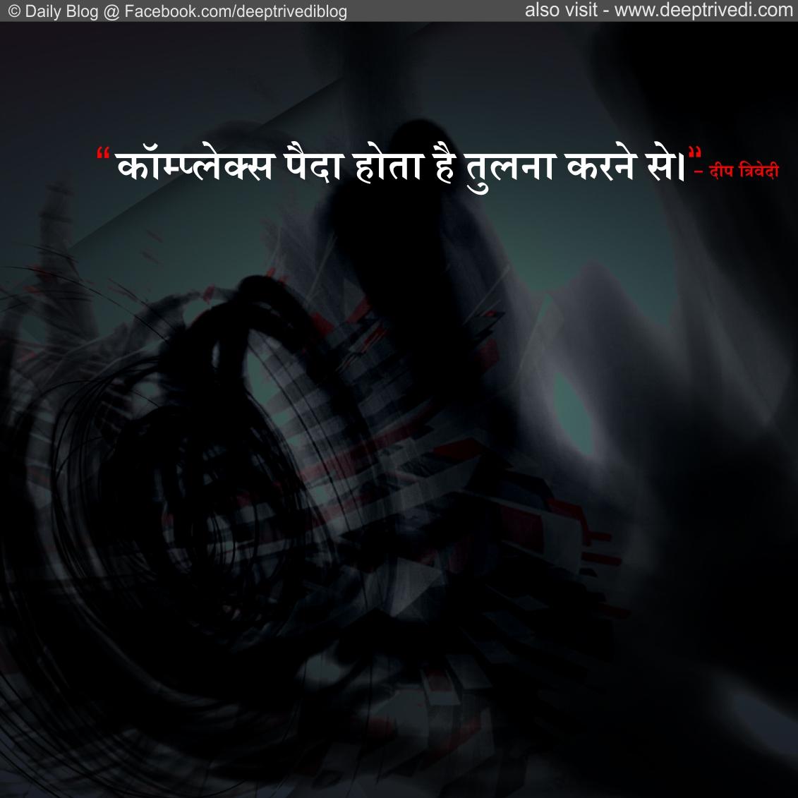 Q 31 (mann) Hindi