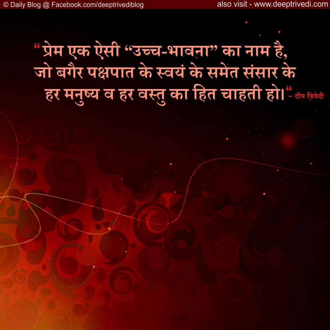 Q 34 (mann) Hindi
