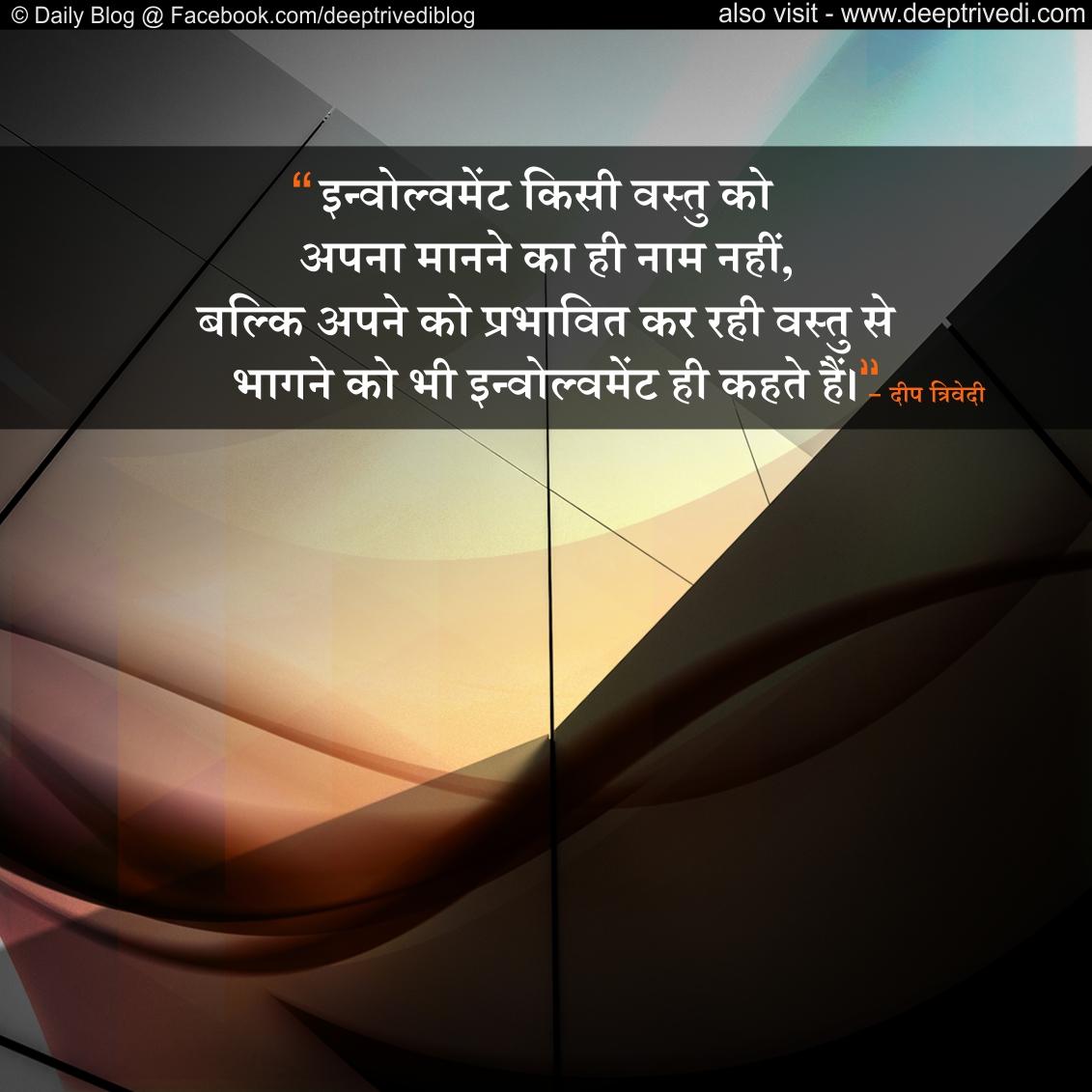 Q 36 (mann) Hindi