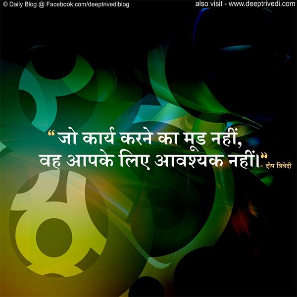 task-hindi