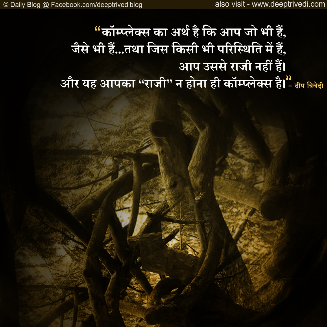 Q 27 (maan) Hindi