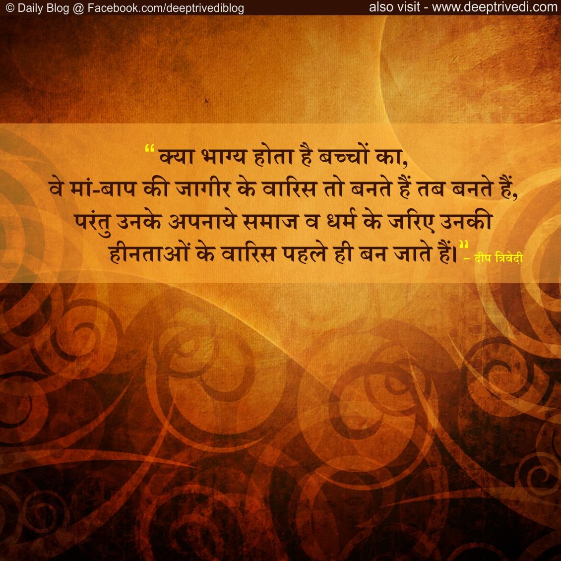Q 30 (mann) Hindi