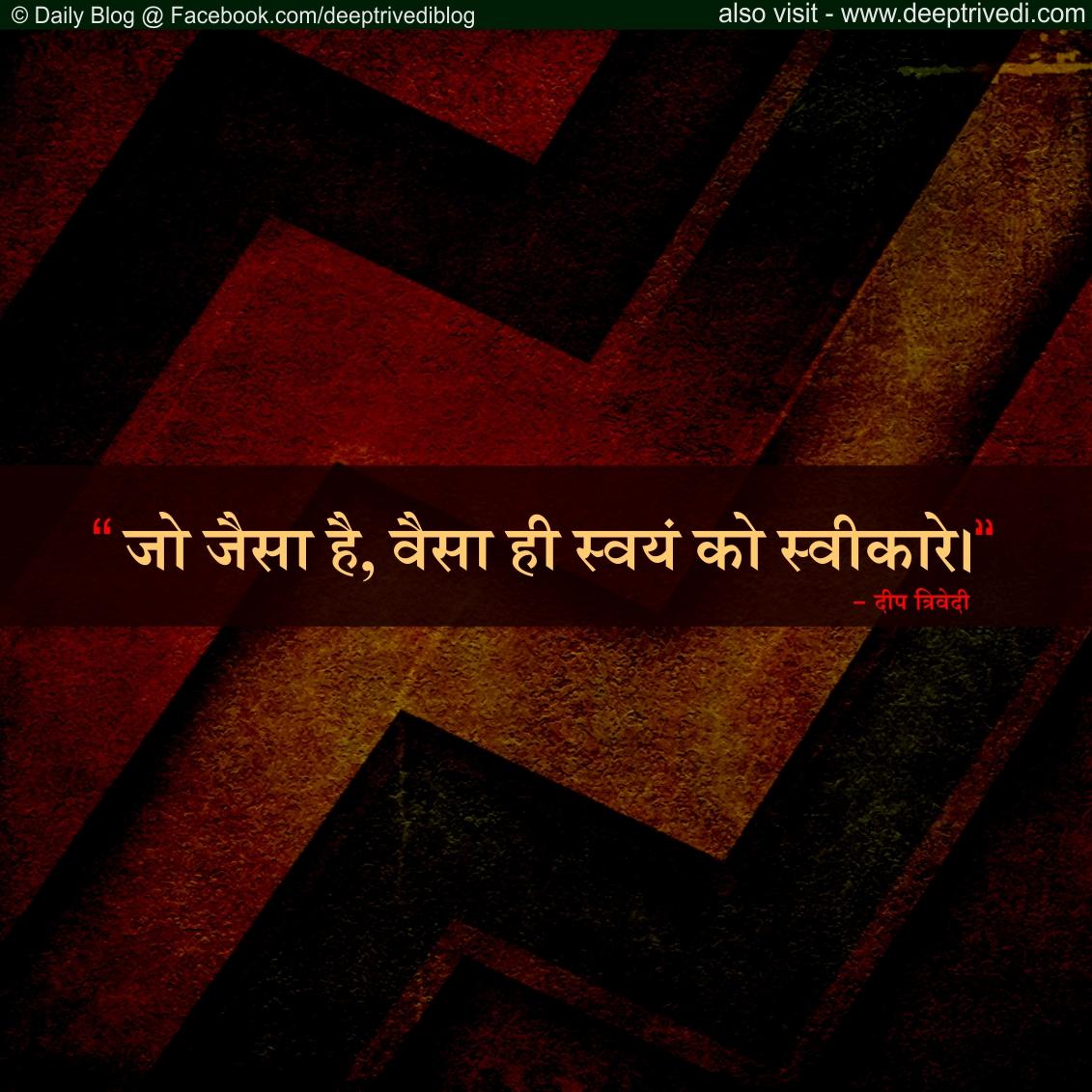 Q 33 (mann) Hindi