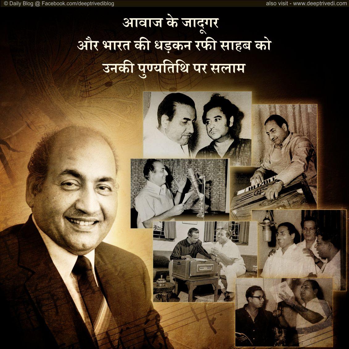 Muhammad Rafi - Death Anniversary hindi