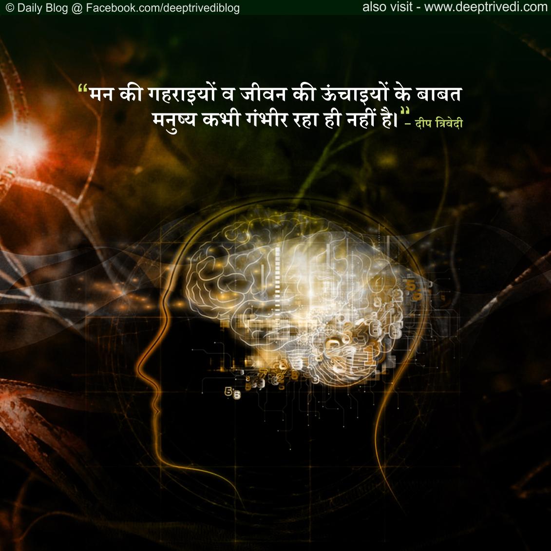 Q 51 (Mann) Hindi