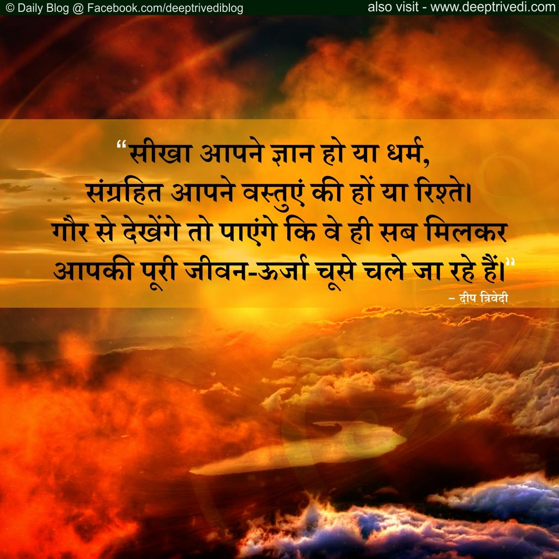 Q 53 (mann) Hindi