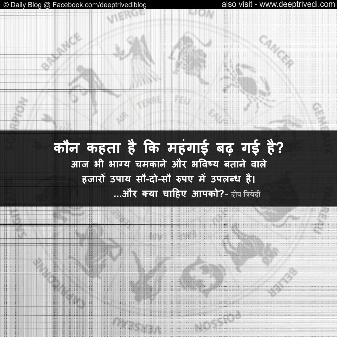 B 318 Hindi