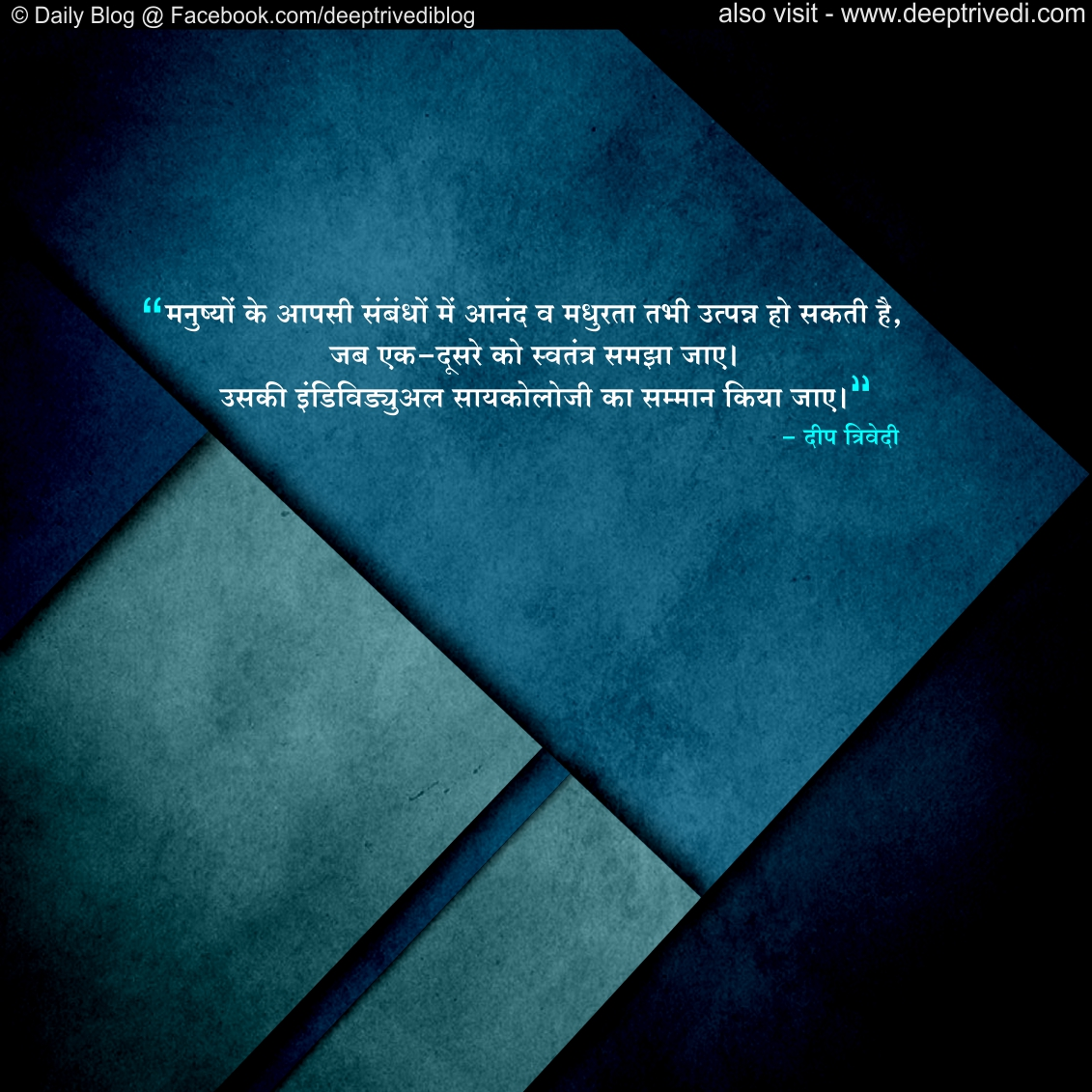 Q 14 (EIP) Hindi