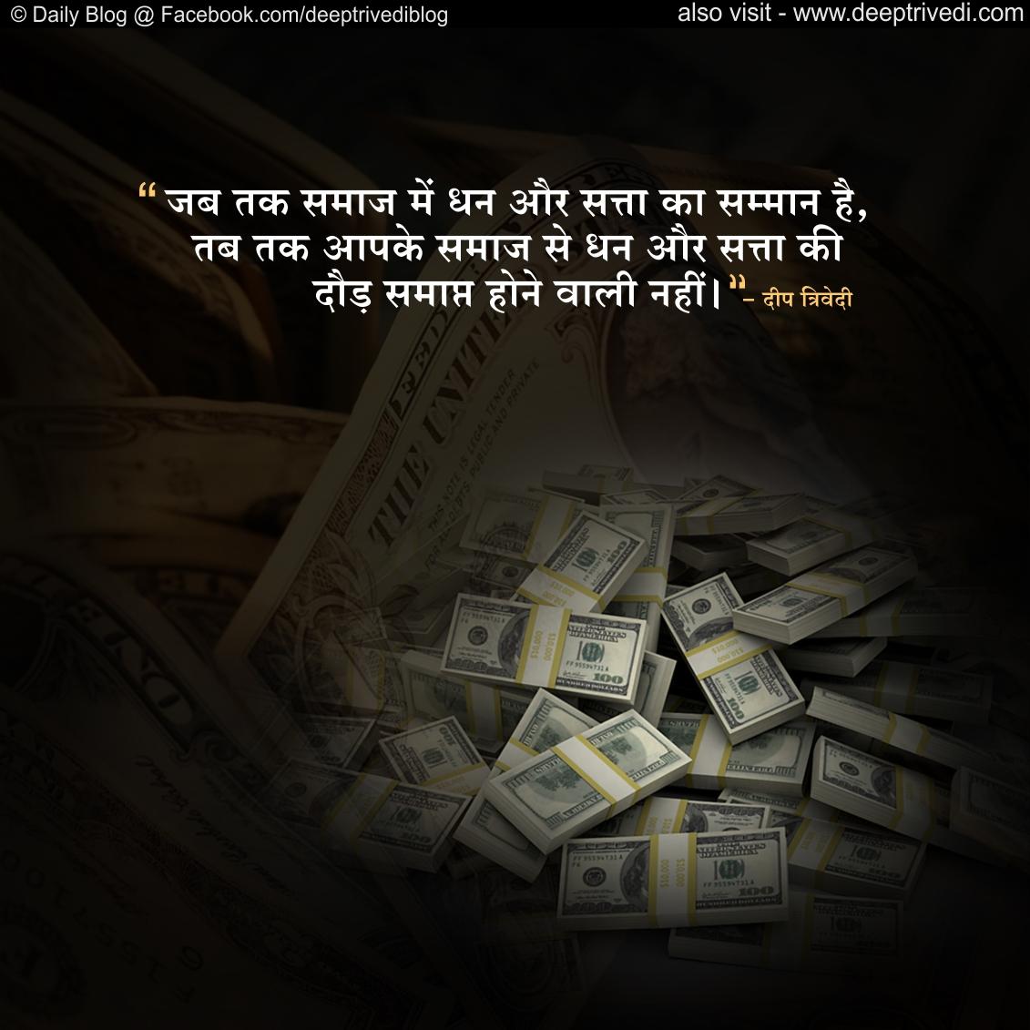 समाज में धन और सत्ता